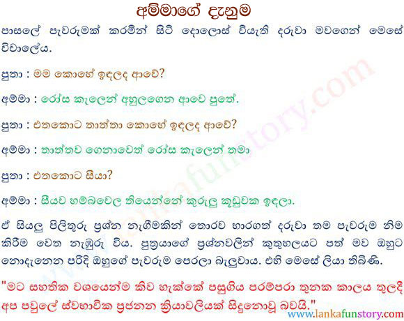 Sinhala Fun Stories-Mother's Knowledge