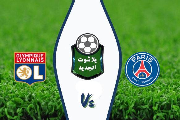 نتيجة مباراة باريس سان جيرمان وليون اليوم 22-09-2019 الدوري الفرنسي
