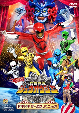 Doubutsu Sentai Zyuohger The Movie: Dokidoki Circus Panic!