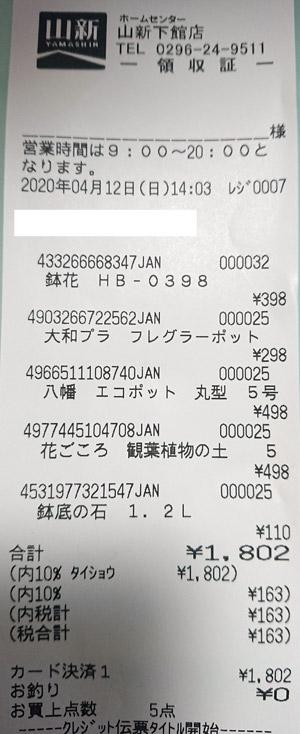 ホームセンター 山新下館店 2020/4/12 のレシート