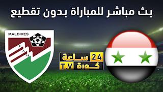 مشاهدة مباراة سوريا وجزر المالديف بث مباشر بتاريخ 10-10-2019 تصفيات آسيا المؤهلة لكأس العالم 2022