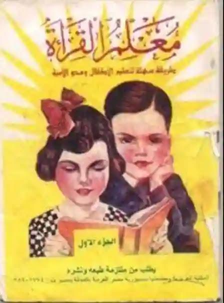 تحميل كتاب معلم القراءة الجزء الاول pdf