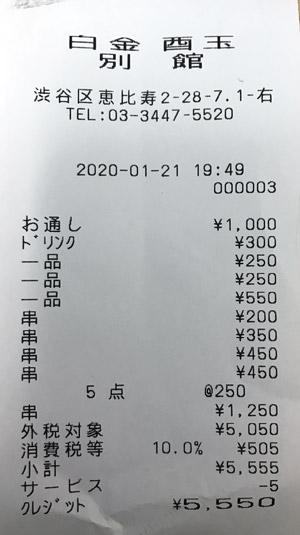 白金 酉玉 別館 2020/1/21 飲食のレシート