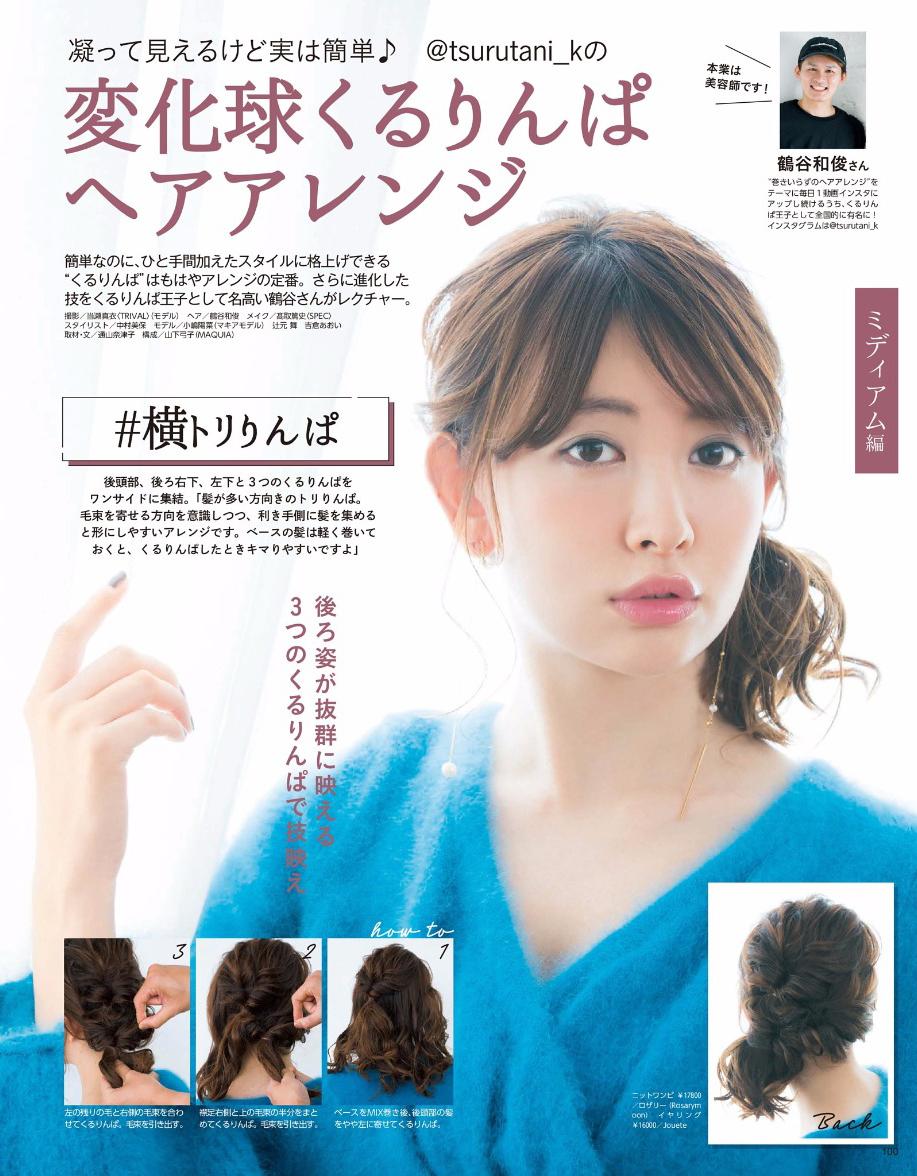 Kojima Haruna 小嶋陽菜, Flash Diamond 2017.10.24 (フラッシュ ダイアモンド 2017年10月24日号)