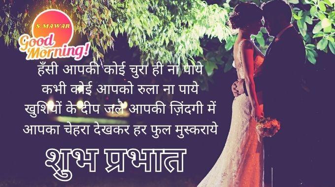 Good-Morning-Shayari-in-Hindi-with-HD-Images | गुड-मॉर्निंग-कोट्स-विथ-इमेजे