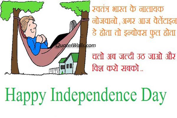 Funny Independence Day SMS Hindi | Quotes Wallpapers