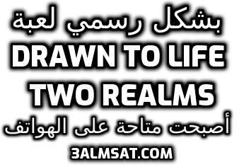بشكل رسمي لعبة Drawn to Life Two Realms أصبحت متاحة على الهواتف