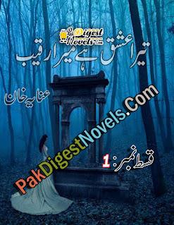 Tera Ishq Hai Mera Raqeeb Episode 1 By Anaya Khan