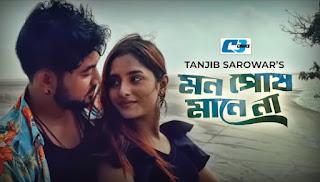 Mon Posh Manena Lyrics (মন পোষ মানেনা) Tanjib Sarowar