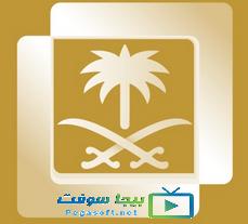 قناة القران الكريم السعودية بث مباشر
