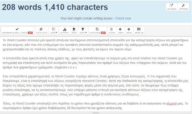 Word Counter - Δωρεάν Web εφαρμογή που καταμετρά λέξεις και με επιπλέον λειτουργίες