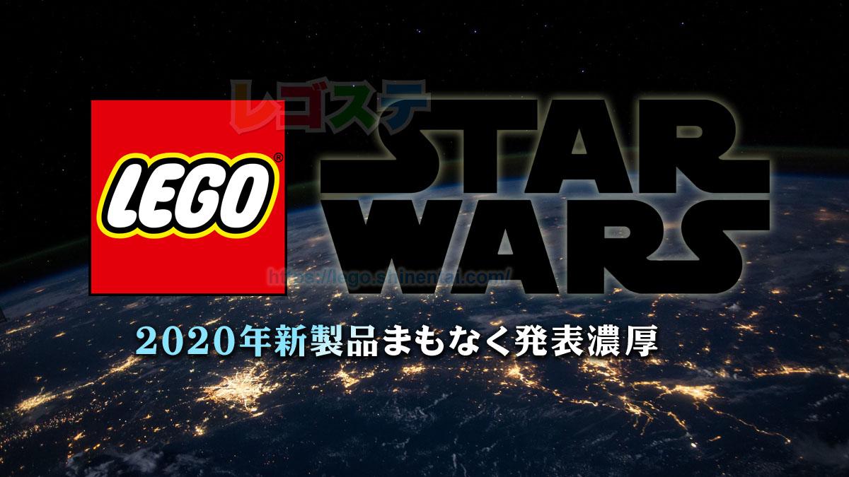 2020年LEGOスター・ウォーズ新製品まもなく発表濃厚:バトルパック、胸像など