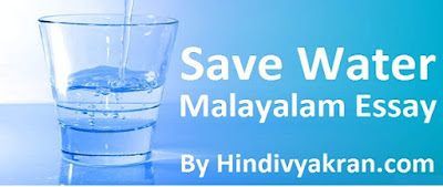 """Malayalam Essay on """"Water Conservation"""", """"Save Water"""""""