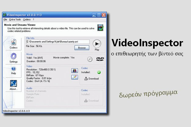 Δωρεάν πρόγραμμα επιθεώρησης των βίντεο