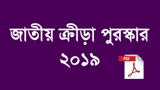 National Sports Award 2019 PDF Download