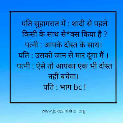 Non veg Jokes In Hindi Husband Wife