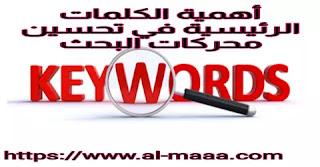 أهمية الكلمات الرئيسية لتحسين محركات البحث