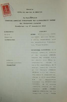 724/2016 Ειρ. Πατρών, Ρύθμιση οφειλών του Ν.3869/10 Προσωρινή διαταγή σε πρώην φαρμακοποιό.