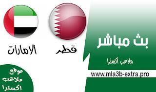 اللقاء الثاني في نصف النهائي من بطولة كأس اسيا اليوم بين الامارات والمنتخب القطري
