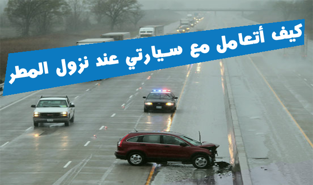كيفي أتعامل مع سيارتي عند نزول المطر