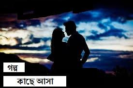 বাংলা গল্প  Love Stories Bangla Choto Golpo   Bangla Valobashar Golpo  Bangla Golpo