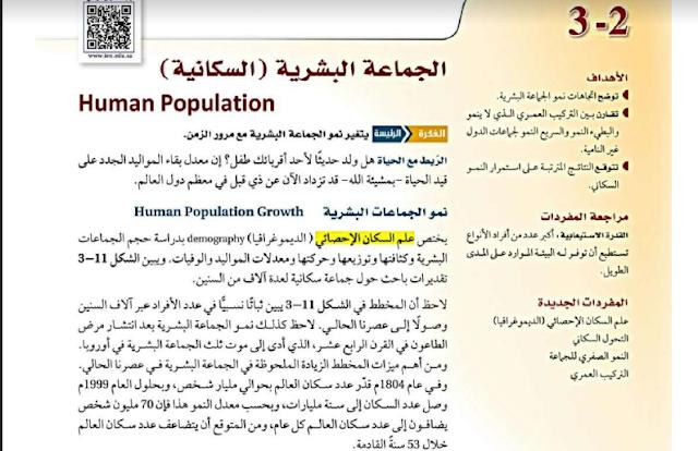 درس الجماعة البشرية السكانية علم البيئة مقررات
