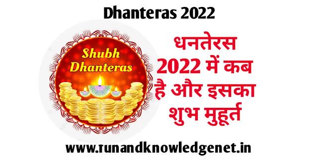 Dhanteras 2022 Mein Kab Hai Date - धनतेरस 2022 में कब है तारीख