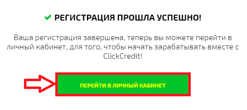Личный кабинет в ClickCredit