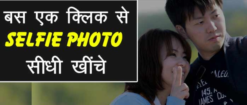 Mobile se Selfie Photo Sidha Kaise Khiche
