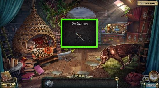 получаем особый меч в доме Альберта