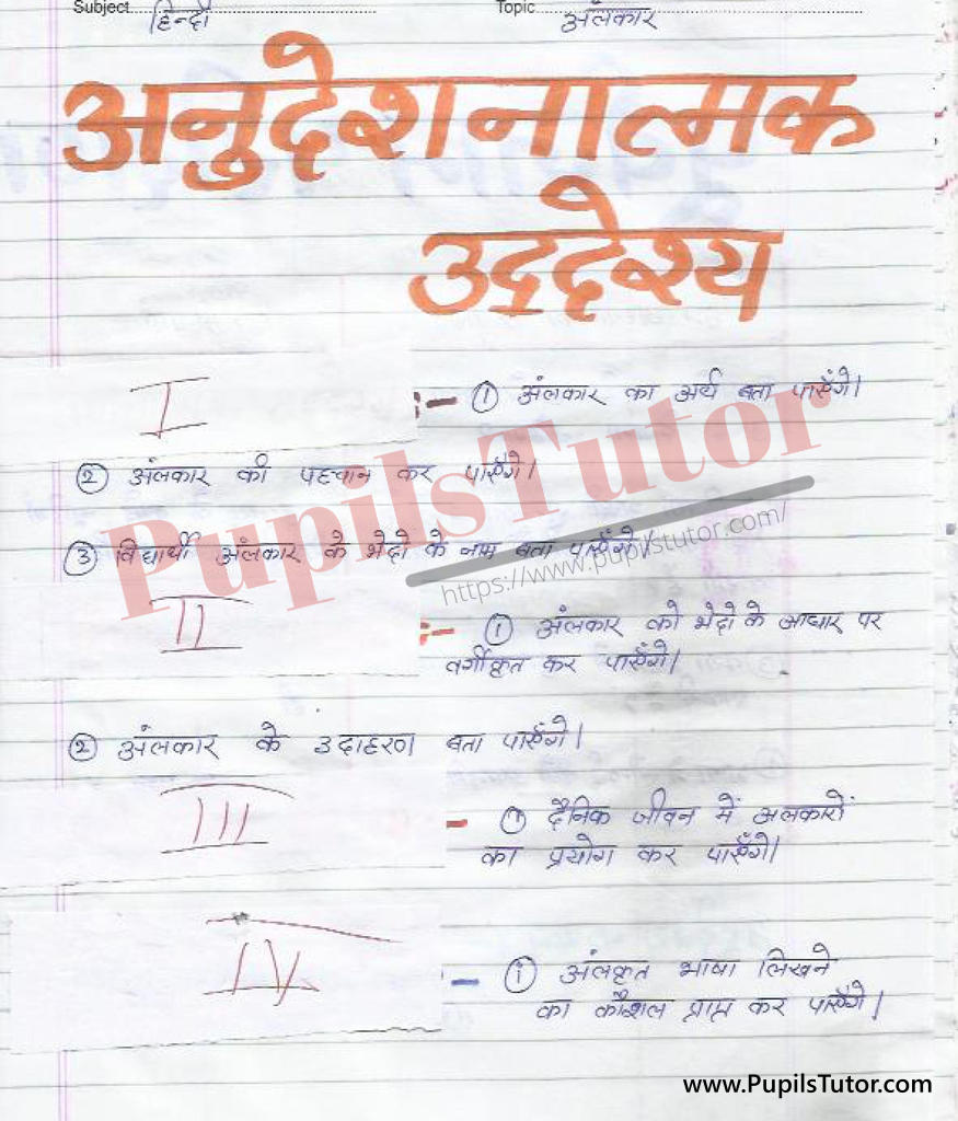 Alankar k Bhed  Lesson Plan in Hindi for B.Ed First Year - Second Year - DE.LE.D - DED - M.Ed - NIOS - BTC - BSTC - CBSE - NCERT Download PDF for FREE