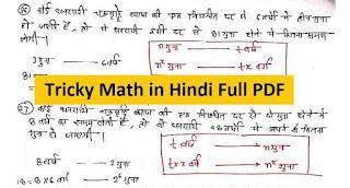Algebra Questions PDF