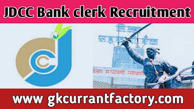 JDCC Bank clerk Recruitment 2019