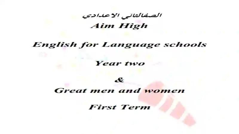 اقوى مذكرة لمنهج Aim High للصف الثاني الاعدادى الترم الاول 2021 للمدارس التجريبية واللغات