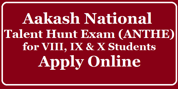 Askash National Talent Hunt Exam (ANTHE) Registration, Exam Date apply Online aakash.ac.in /2019/08/aakash-national-talent-hunt-exam-anthe-apply-online-viii-ix-x-students-results.html