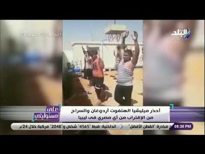 فيديو تعذيب المصريين فى ليبيا يفجر موجة غضب عارمة ومصدر امني مصر تدرس الرد المناسب على تلك العملية