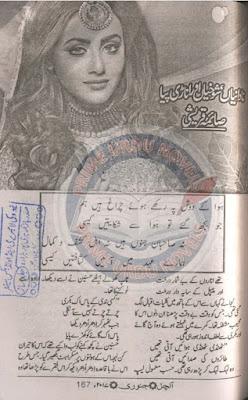 Nadania shokhian aur anari piya novel by Saima Qureshi pdf