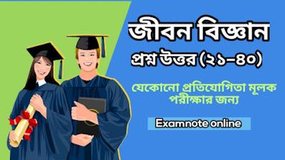 Life sciences in Bengali