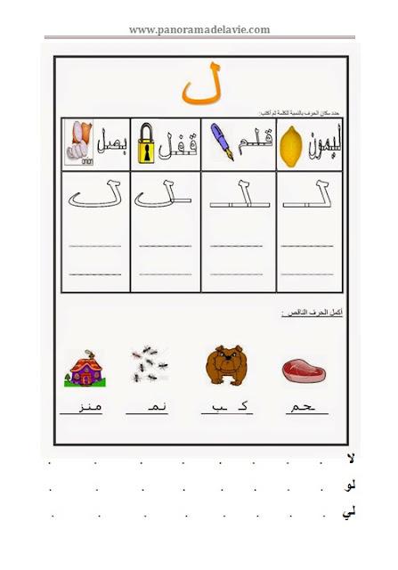 حرف الكاف للتلوين و الكتابة للاطفال التحضيري 5 سنوات