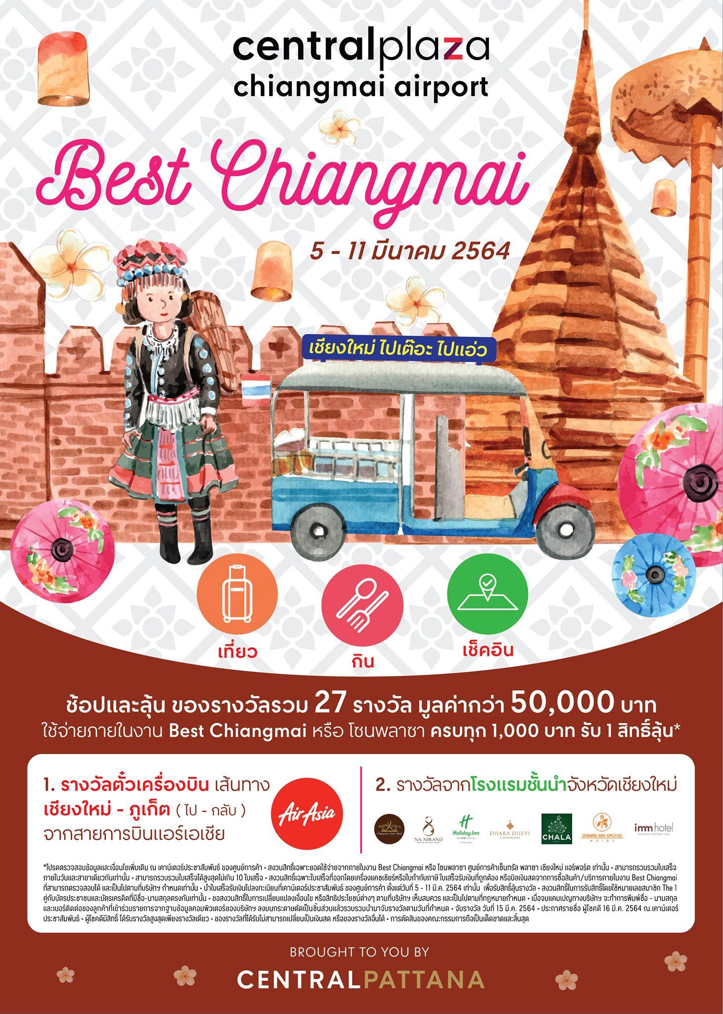 Best ChiangMai 2021 การรวมตัวกันสุดยิ่งใหญ่ จากโรงแรมดังในเชียงใหม่ 5-11 มีนาคม 2564 ลานโปรโมชั่น ชั้น G ศูนย์การค้าเซ็นทรัลพลาซา เชียงใหม่ แอร์พอร์ต