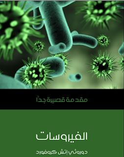 علم الفيروسات الطبية  تحميل كتاب عالم الفيروسات  تحميل كتاب أساسيات علم الفيروسات PDF  علم الفيروسات ppt  الفيروسات نظرة معمقة  كتاب فيروسات النبات pdf  تحميل كتاب الفيروسات نظرة معمقة  زراعة الفيروسات PDF