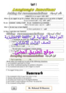 المراجعة النهائية في اللغة الانجليزية للصف الثالث الاعدادي الترم الاول رائعة مستر محمد الشعراوي
