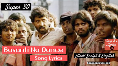 basanti-no-dance-lyrics