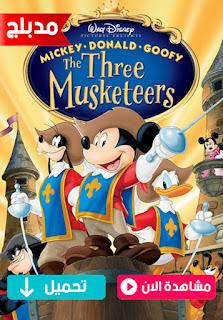 مشاهدة وتحميل فيلم الفرسان الثلاثة ميكي دونالد وبندق Mickey, Donald, Goofy: The Three Musketeers 2004 مدبلج عربي