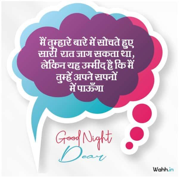 Best Good Night Love Hindi