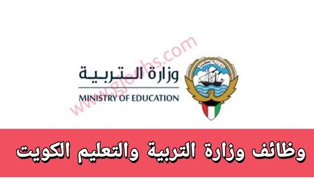 وظائف خالية في وزارة التربية الكويتية