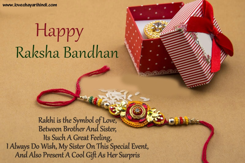 Raksha Bandhan wishes, Quotes, Images in English