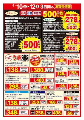 【PR】フードスクエア/越谷ツインシティ店のチラシ4/10(火)〜4/12(木) 3日間のお買得情報