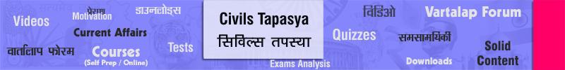 PT's IAS Academy Civils Tapasya Portal