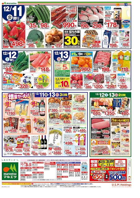 12月11日〜12月13日 チラシ情報 マルエツ/越谷レイクタウン店